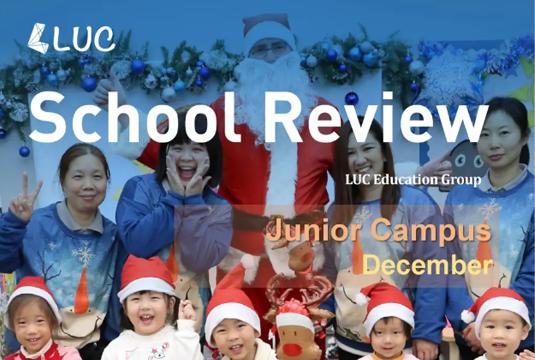 LUC School Review | 岁末时节,见微知著,感悟成长的喜悦